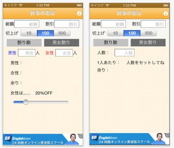 割勘アプリ